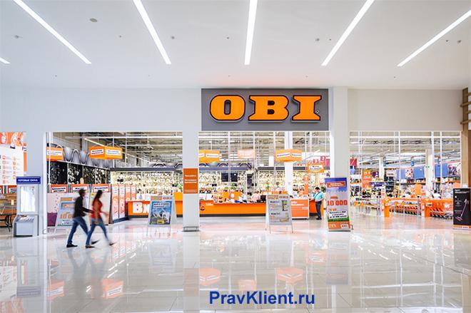 Отдел магазина ОБИ