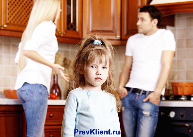 Родители девочки ругаются на кухне