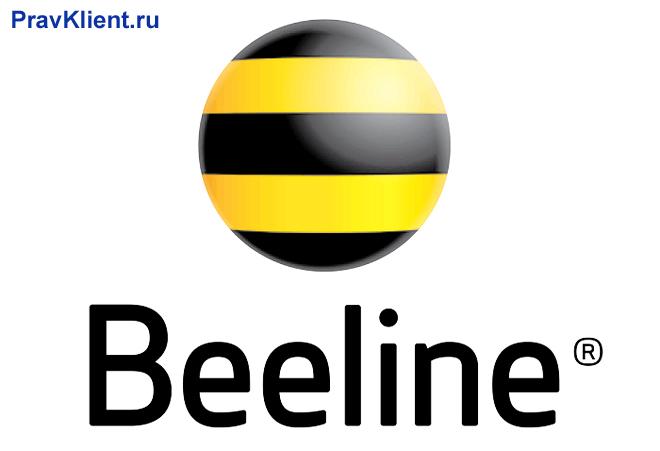 Логотип Билайна