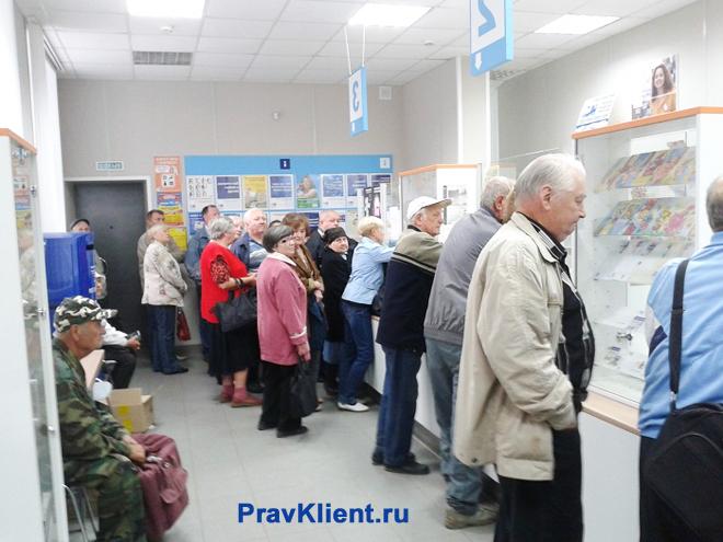 Очередь на Почте России