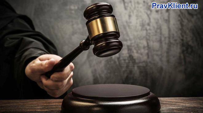 Судья держит в руке молоточек