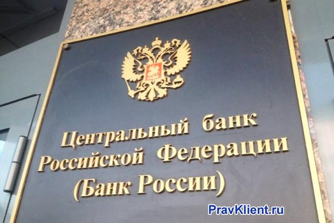 Вывеска Центробанка России