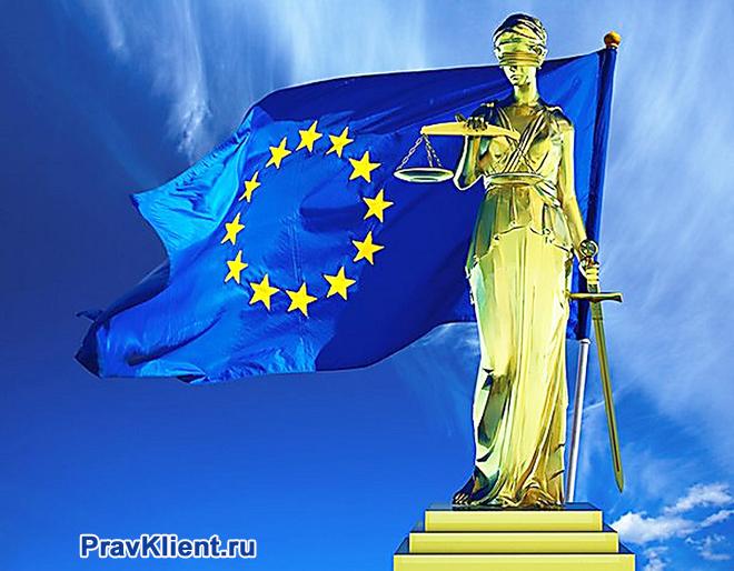 Статуя Фемиды и флаг ЕС