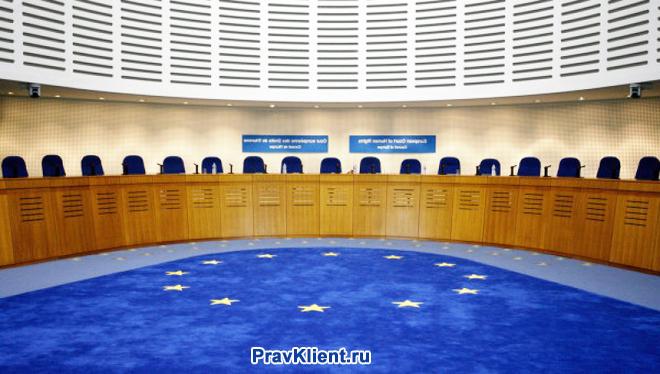 Помещение Европейского суда