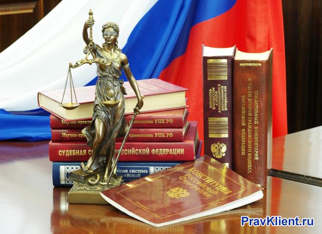 Флаг РФ, статуэтка Фемиды, книги