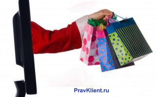 Законодательство о правилах продажи товаров дистанционным способом в интернет-магазинах