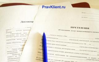 Составление претензии на возврат денежных средств по договору оказания услуг