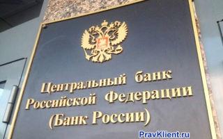 Составление жалобы в Центробанк на действия банка по образцу