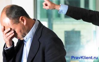 Законные основания и порядок увольнения в связи с утратой доверия