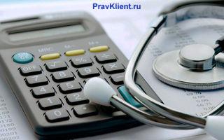 Инструкция по получению налогового вычета на лечение