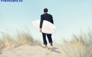 Предоставление отпуска с последующим увольнением: как правильно его оформить