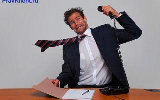 Что делать, если вам звонят коллекторы: 4 шага, позволяющие прекратить разговор