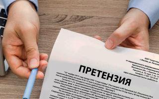 Претензия физическому или юридическому лицу по договору займа