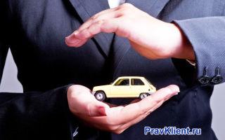Как можно отказаться от страхования жизни при автокредите