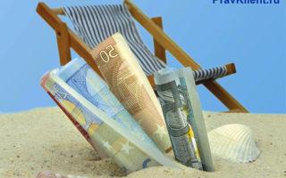 Расчет компенсации за неиспользованный отпуск при увольнении