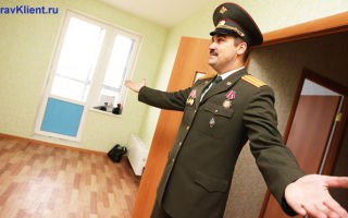 Порядок обеспечения жильем военнослужащих при увольнении