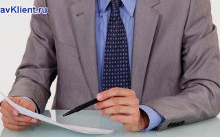 Функции и предназначение обходного листа при увольнении