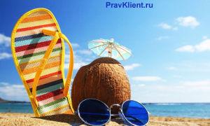 Считается ли отпуск отработкой при увольнении
