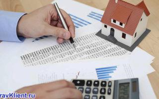 Как грамотно рассчитать налоговый вычет при покупке квартиры