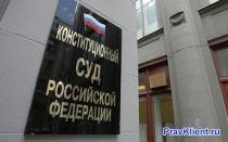 Образец оформления жалобы в Конституционный Суд РФ