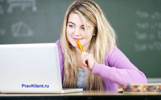 Правила и варианты оформления налогового вычета за обучение