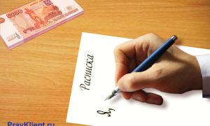 Составление расписки об отсутствии претензий