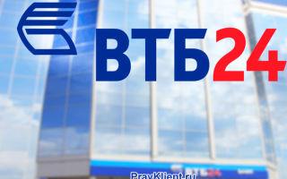 Процедура возврата страховки ВТБ 24
