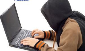 Черный список мошенников в интернете: можно ли их наказать