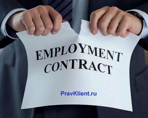 Правила составления заявления на увольнение по различным основаниям