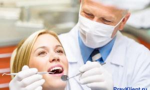Оформление налогового вычета за лечение зубов