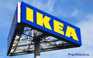 Новые условия обмена и возврата товаров Икеа