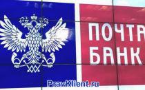 Как правильно вернуть страховку по кредиту Почта банк