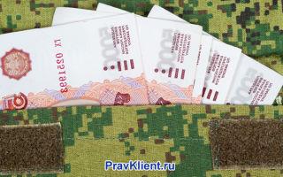 Выплаты военнослужащим Вооруженных сил РФ при увольнении по окончании контракта