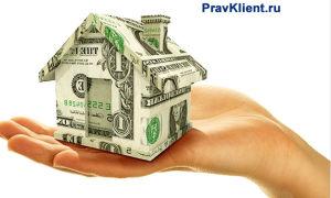 Основания для получения налогового вычета при покупке дома