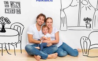 Продажа квартиры в ипотеке с материнским капиталом