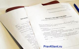 Сроки и порядок предоставления ответа на претензию покупателя о возврате денежных средств — образец типового письма