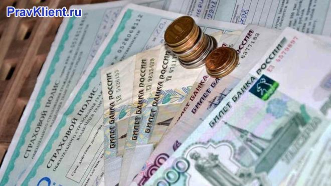 Страховка, денежные купюры и монеты