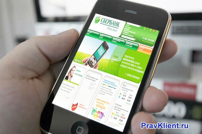 Приложение Сбербанк-онлайн в телефоне