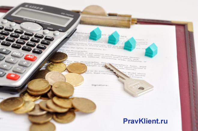 Калькулятор, договор, домики, деньги, ключ