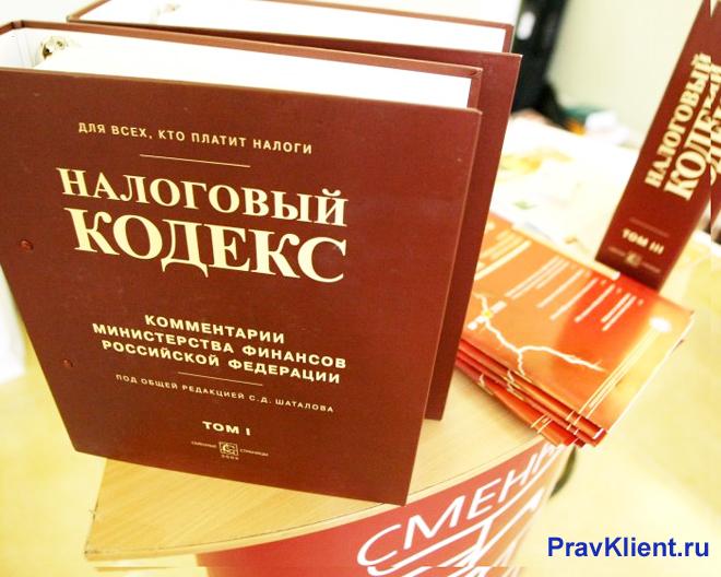 """Красные книги """"Налоговый кодекс РФ"""""""