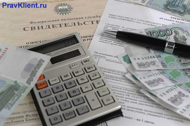 Свидетельство ИНН, калькулятор, договор, деньги