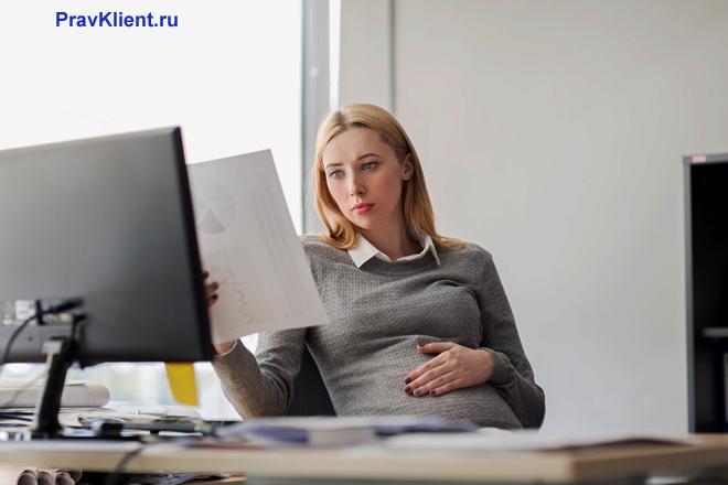 Девушка читает документы за рабочим местом