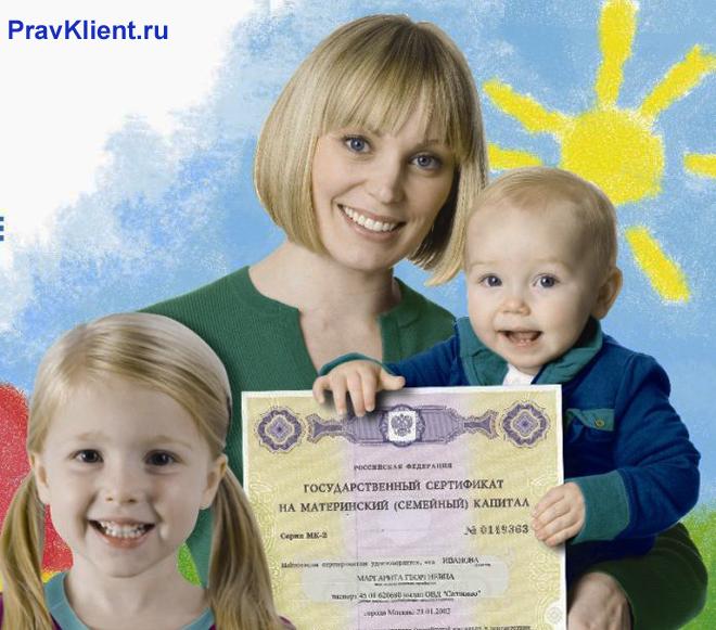 Мама двоих детей держит в руках материнский сертификат