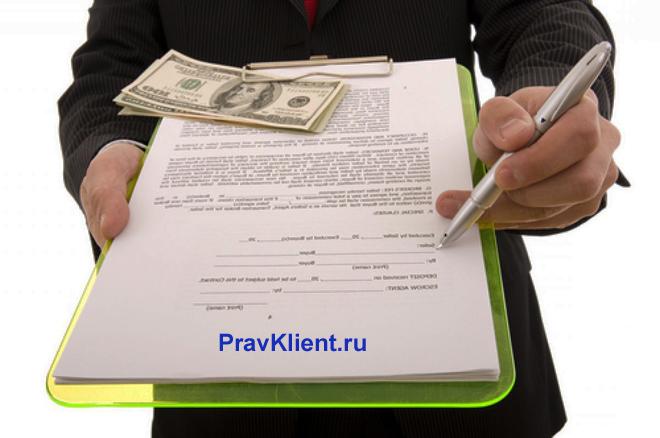 Бизнес держит в руках папку с документами и деньги