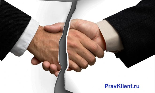 Расторжение бизнес-сделки
