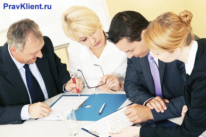 Бизнес-партнеры изучают документацию