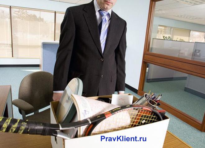 Бизнесмен собрал коробку с спорт-инвентарем
