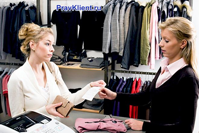 Девушка принесла на возврат товар в магазин одежды