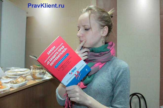 Девушка читает закон о правах потребителя