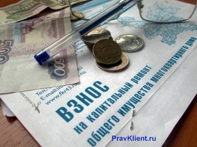 Квитанция на капитальный ремонт, деньги, очки